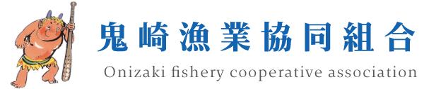 鬼崎漁業協同組合|愛知県知多半島の常滑市北部、県内有数の海苔産地。
